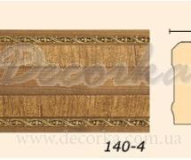 Карниз угловой Арт Багет 140-4 2,4м