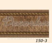Молдинг с орнаментом Арт Багет 150-3 2,4м