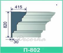 Карниз фасадный ТМ Фасад Декор П-802 2м.