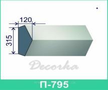 Межэтажная разделительная полоса ТМ Фасад Декор П-795 2м.