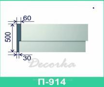 Межэтажная разделительная полоса ТМ Фасад Декор П-914 2м.