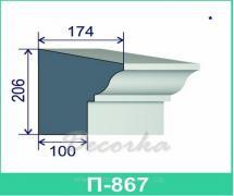 Карниз фасадный ТМ Фасад Декор П-867 2м.