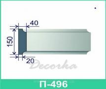Межэтажная разделительная полоса ТМ Фасад Декор П-496 2м.