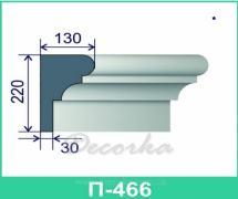 Карниз фасадный ТМ Фасад Декор П-466 2м.