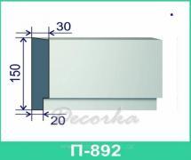Межэтажная разделительная полоса ТМ Фасад Декор П-892 2м.